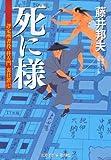 死に様―評定所書役・柊左門裏仕置〈7〉 (光文社時代小説文庫)