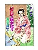 初詣で極楽巡り (カルトコミックス)