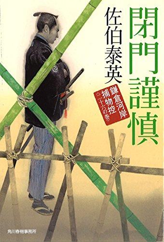 閉門謹慎 鎌倉河岸捕物控(二十六の巻) (ハルキ文庫)の詳細を見る