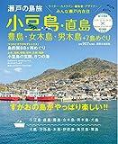 瀬戸の島旅 小豆島・直島・豊島・女木島・男木島+7島めぐり
