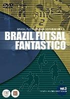BRASIL FOOTSAL FANTASTICO Vol.3 [DVD]