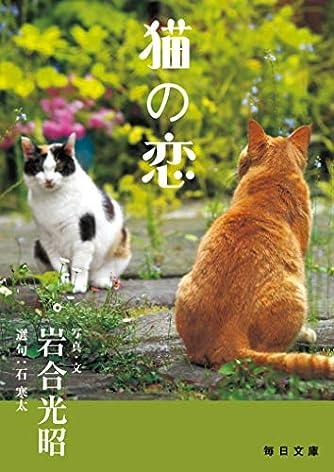 猫の恋(毎日文庫)