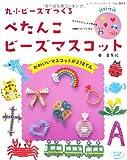丸小ビーズでつくる ぺたんこビーズマスコット (レディブティックシリーズno.3611)