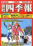 会社四季報 ワイド版 2014年1集 新春号 [雑誌]