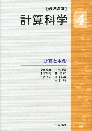 計算と生命 (岩波講座 計算科学 第4巻)の詳細を見る