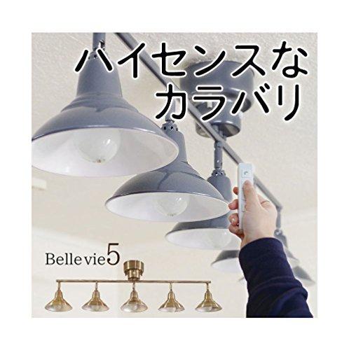 【Bellevie5 / ヴェルビー5】お部屋の雰囲気ガラリ...