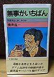 無事がいちばん―不景気なんかこわくない (1983年) (C books)