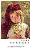 美少女の絵画1