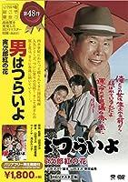 松竹 寅さんシリーズ 男はつらいよ 寅次郎紅の花 [DVD]