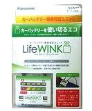 Panasonic [ パナソニック ] カーバッテリー寿命判定ユニット LifeWINK [ ライフ・ウィンク ] N-LW/P3