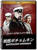 戦艦ポチョムキン (Battleship Potemkin) [DVD]劇場版(4:3)【超高画質名作映画シリーズ47】 デジタルリマスター版 -