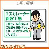 【ユニット】お願い看板 エスカレーター新設工事 [品番:301-54]