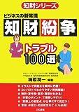 知財紛争トラブル100選―ビジネスの新常識 (知財シリーズ)