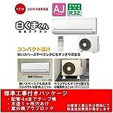 冷暖房エアコン6畳用(2.2kw)除湿機能有り色:白コンパクトサイズ2016年度最新モデル 日立エアコン「白くまくん」 日立製作所 RAS-AJ22F-W