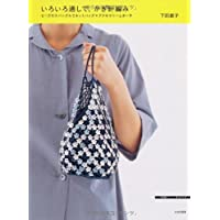 いろいろ通して、かぎ針編み -ビーズやスパングルでネットバッグ+アクセサリーとポーチ-