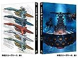宇宙戦艦ヤマト2202 愛の戦士たち 7 [DVD] 画像