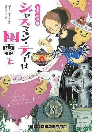 ジャスミン・ティーは幽霊と [お茶と探偵5] (RHブックス・プラス)