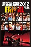 近代麻雀presents 麻雀最強戦2012 ファイナル[DVD]