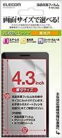 ELECOM スマートフォン用 液晶保護フィルム 汎用 エアーレス スムースタッチ 光沢 4.3インチ P-43FLSAG