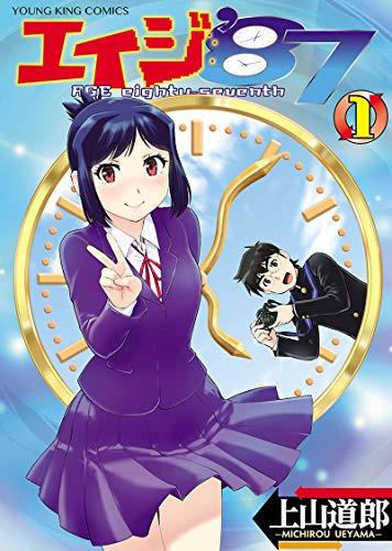 エイジ'87(1) (ヤングキングコミックス)