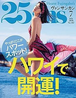 [ハースト婦人画報社]の25ans (ヴァンサンカン) 2018年 07月号 [雑誌]