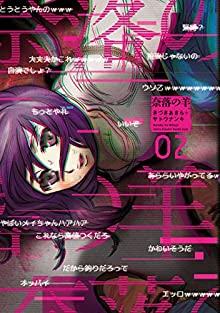 奈落の羊 第01-02巻 [Naraku no Hitsuji vol 01-02]