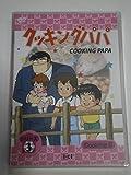 クッキングパパ 第3部 Vol.5 [DVD]