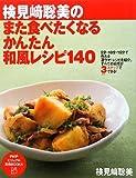 また食べたくなる かんたん和風レシピ140 (PHPビジュアル実用BOOKS)