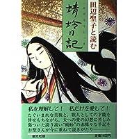田辺聖子と読む蜻蛉日記