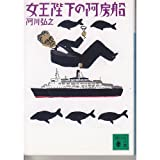 女王陛下の阿房船 (講談社文庫)