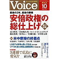 VOICE(ヴォイス) 2018年 10 月号 雑誌