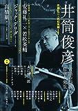 井筒俊彦: 言語の根源と哲学の発生 増補新版