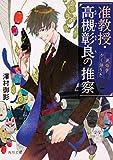 准教授・高槻彰良の推察 民俗学かく語りき (角川文庫)