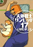 天体戦士サンレッド 17巻 (デジタル版ヤングガンガンコミックス)