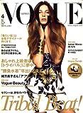 VOGUE NIPPON (ヴォーグ ニッポン) 2008年 04月号 [雑誌]