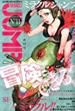 ミラクルジャンプ No.11 2012年 11/20号 [雑誌]