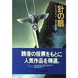 針の眼 (ハヤカワ文庫 NV 319)