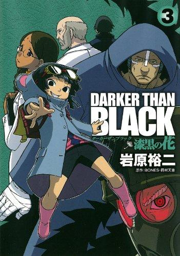 DARKER THAN BLACK-漆黒の花-(3) (ヤングガンガンコミックス)の詳細を見る