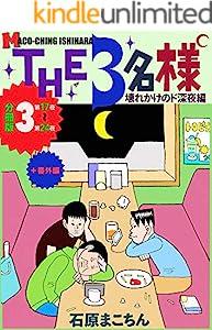 THE 3名様 ~壊れかけのド深夜編~ 分冊版 3巻 表紙画像