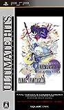 スクウェア・エニックス ファイナルファンタジーIV コンプリートコレクション [アルティメットヒッツ] [PSP]