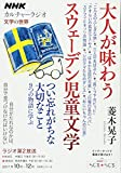 NHKカルチャーラジオ 文学の世界 大人が味わうスウェーデン児童文学 (NHKシリーズ)