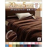 20色から選べるマイクロファイバー毛布・パッドシリーズ 【毛布&敷パッドセット】 シングル モスグリーン