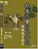 「歌舞伎と日本舞踊」 坂東流を語る 第三巻 改訂版[DVD]