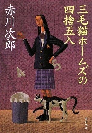 三毛猫ホームズの四捨五入 (角川文庫)の詳細を見る