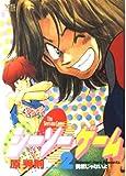 シーソーゲーム 2 (ヤングサンデーコミックス)