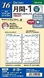 レイメイ藤井 ダヴィンチ 手帳用リフィル 2016 12月始まり マンスリー 聖書 DR1618