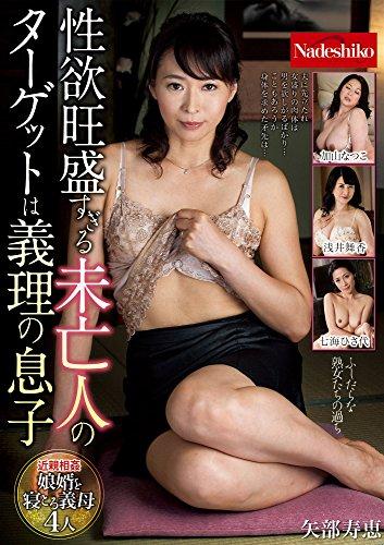 性欲旺盛すぎる未亡人のターゲットは義理の息子 / Nadeshiko(패 랭이 꽃) [DVD]