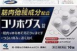 指定第2類医薬品コリホグス 16錠