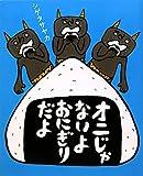 オニじゃないよ おにぎりだよ [大型本] / シゲタ サヤカ (著); えほんの杜 (刊)