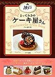 神戸とっておきのケーキ屋さん
